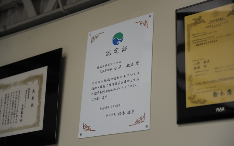 浜松ものづくりマイスター認定証